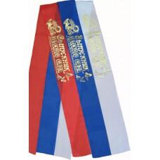 лента для выпускников