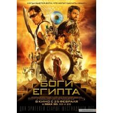 Боги Египта 3D 12+