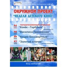 «Неделя детского кино» Вход СВОБОДНЫЙ!!!