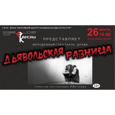 Cпектакль-драма «Дьявольская разница» 12+