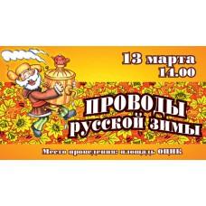 Проводы русской зимы - масленица