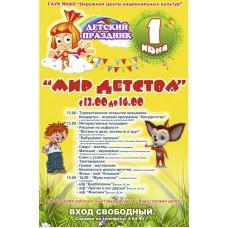 Праздник для детей «Мир детства»