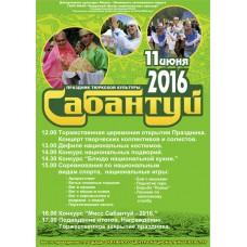 Праздник тюркской культуры «Сабантуй»