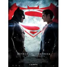Бэтмен против Супермена На заре справедливости 3D