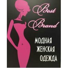 Best Brand Модная женская одежда